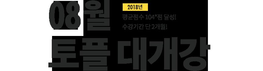 9월 토플 대개강