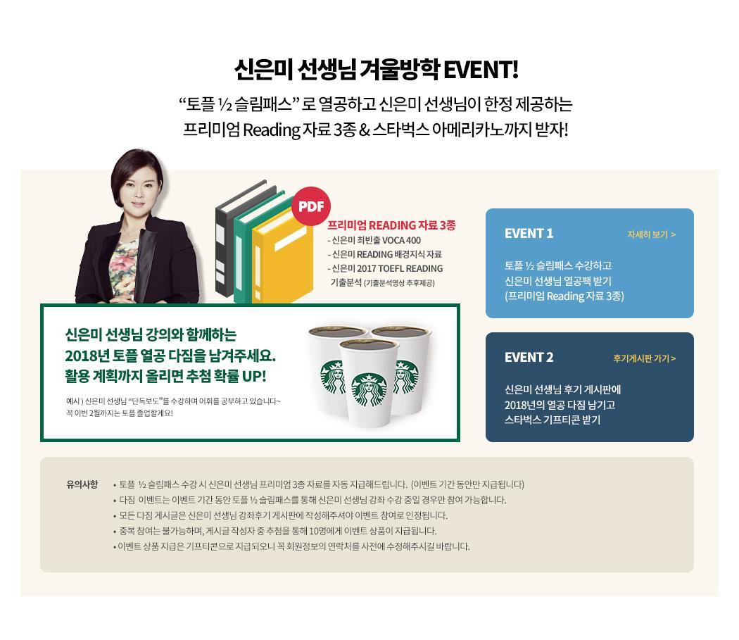 신은미 선생님 겨울방학 event!