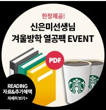 신은미선생님 겨울방학 열공팩 event