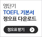 영단기 TOEFL 기본서 정오표 다운로드