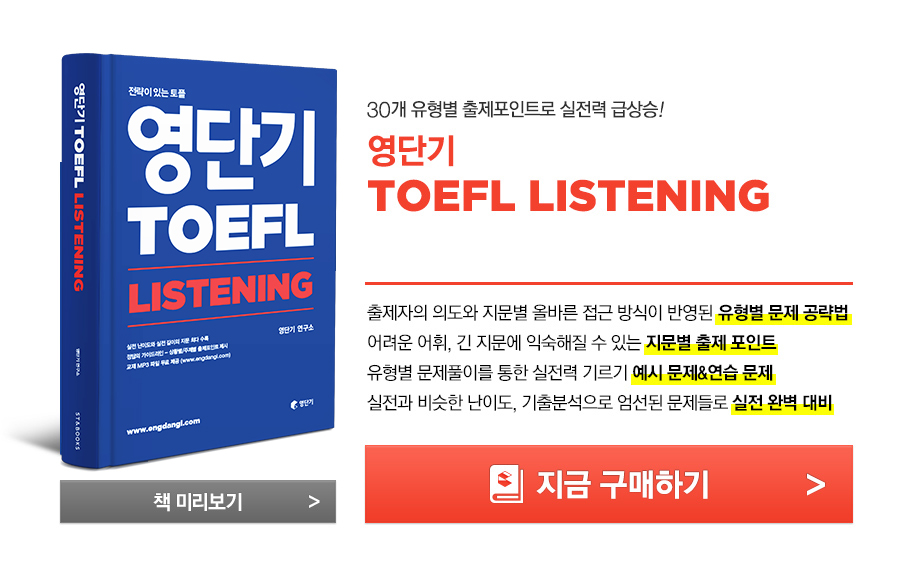 30개 유형별 출제포인트로 실전력 급상승! 영단기 TOEFL LISTENING