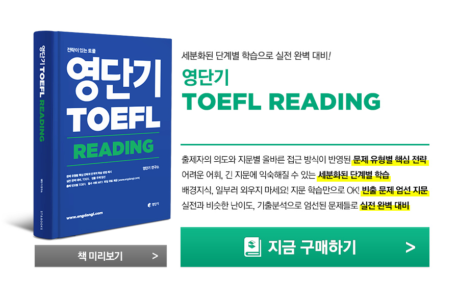 세분화된 단계별 학습으로 실전 완벽 대비! 영단기 TOEFL READING