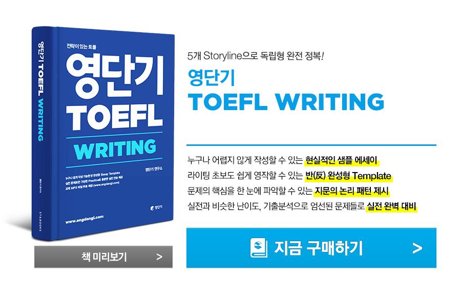 5개 Storyline으로 독립형 완전 정복! 영단기 TOEFL Writing