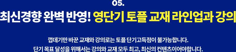 05. 최신경향 완벽 반영! 영단기 토플 교재 라인업과 강의
