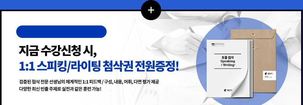 지금 수강신청 시, 1:1스피킹/라이팅 첨삭권 전원증정!