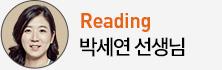 Reading 박세연 선생님