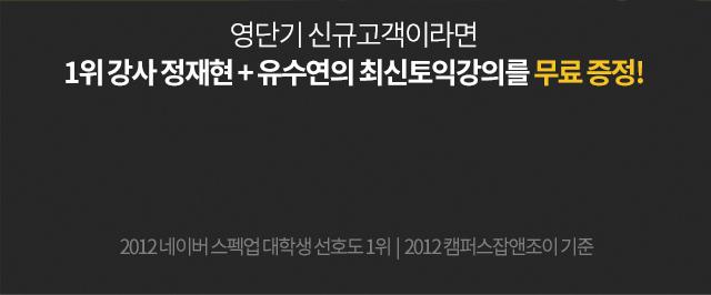 영단기 신규고객이라면 1위 강사 정재현 + 유수연의 최신토익강의를 무료 증정!