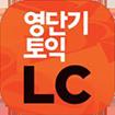 [영단기] 파트별로 끝내는 토익 LC