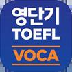 [영단기] 30일만에 끝내는 토플 VOCA