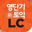 [영단기] 30일 新토익 LC 졸업의 파트너