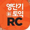 [영단기] 30일 新토익 RC 졸업의 파트너