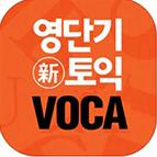 영단기 新토익 VOCA