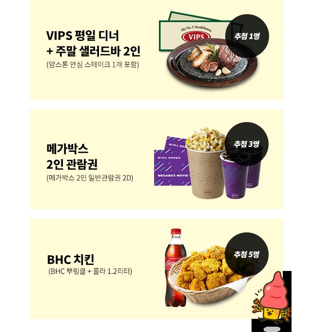 vips 평일 디너 주말 샐러드바 2인, 메가박스 2인 관람권, bhc 치킨