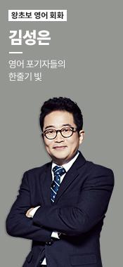 김성은t 배너