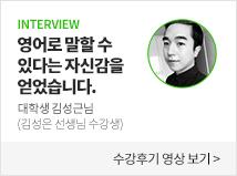 김성은T 수강후기_ 김성근