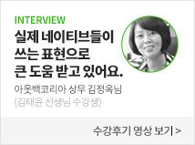 김태윤T 수강후기_김정옥