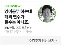 김태윤T 수강후기 조윤성