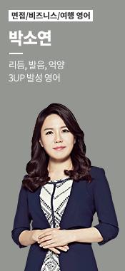 박소연T 배너