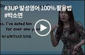 박소연t 3UP 발성