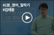 김태윤 1분