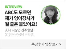 김성은T 수강후기 신주영