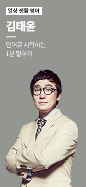 김태윤T 배너