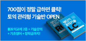 http://eng.dangi.co.kr/promotion/new_toeic_tech/package