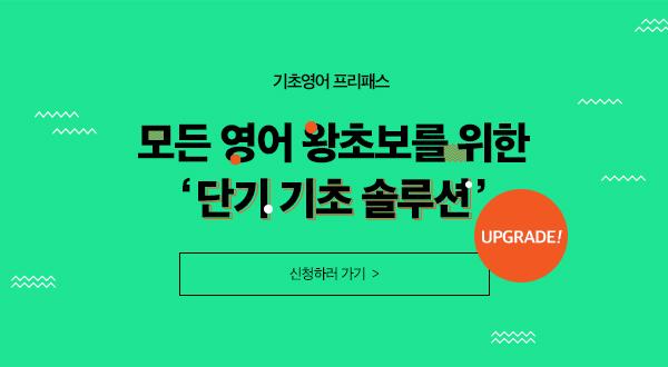 기초영어 프리패스 12/5 마감