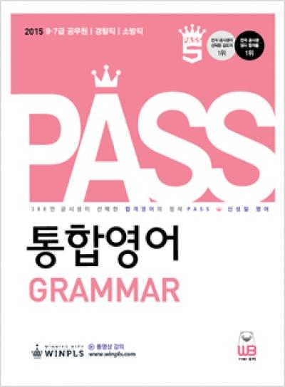2015 PASS 통합영어 문법