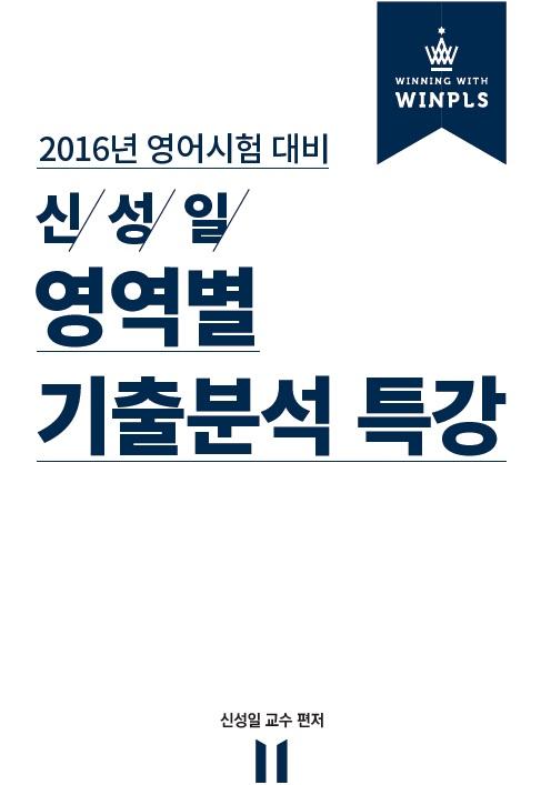 2016 신성일 영역별기출분석특강[제본교재]