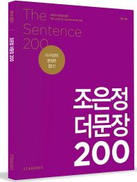 2016 조은정 더문장 200