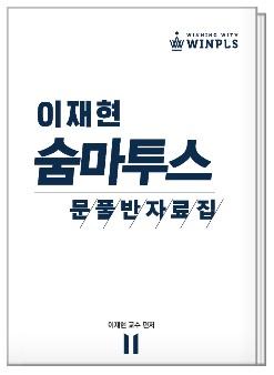 국어 이재현 숨마투스 문풀 자료집 [제본교재]