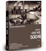 7.9급 남정선 세법개론 500제