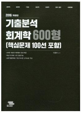 2016 이종하 기출분석 회계학 600형(핵심문제 100선 포함)
