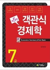 제5판 7급 정병열 객관식 경제학