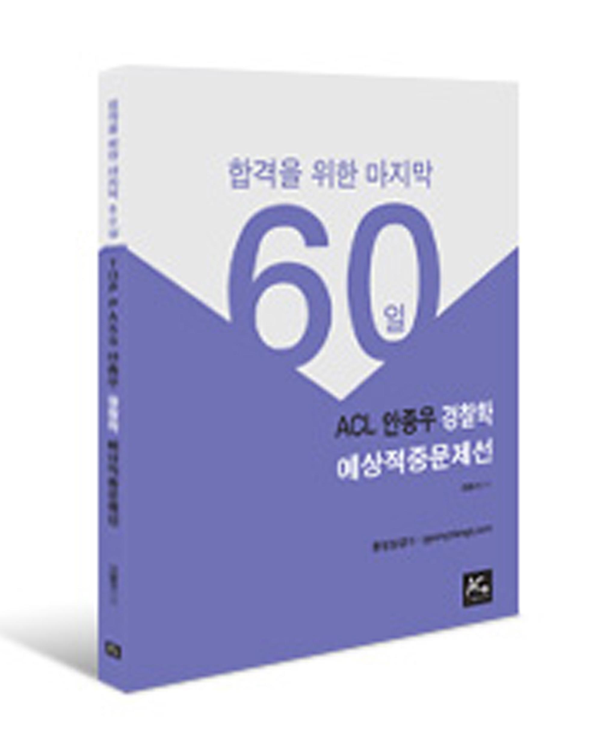 2015 1차 안종우 경찰학 예상적중문제선