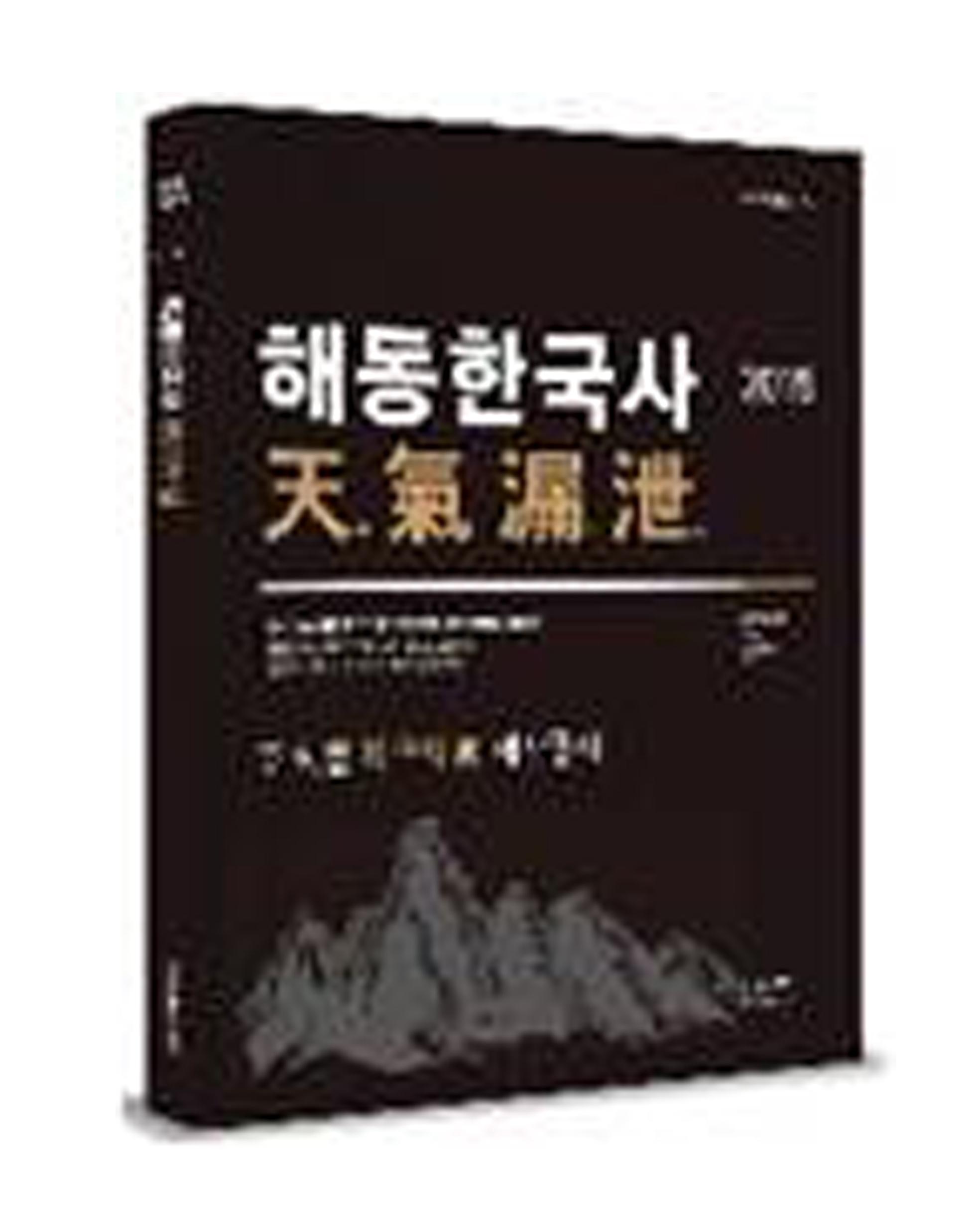 2015 신영식 해동한국사 천기누설