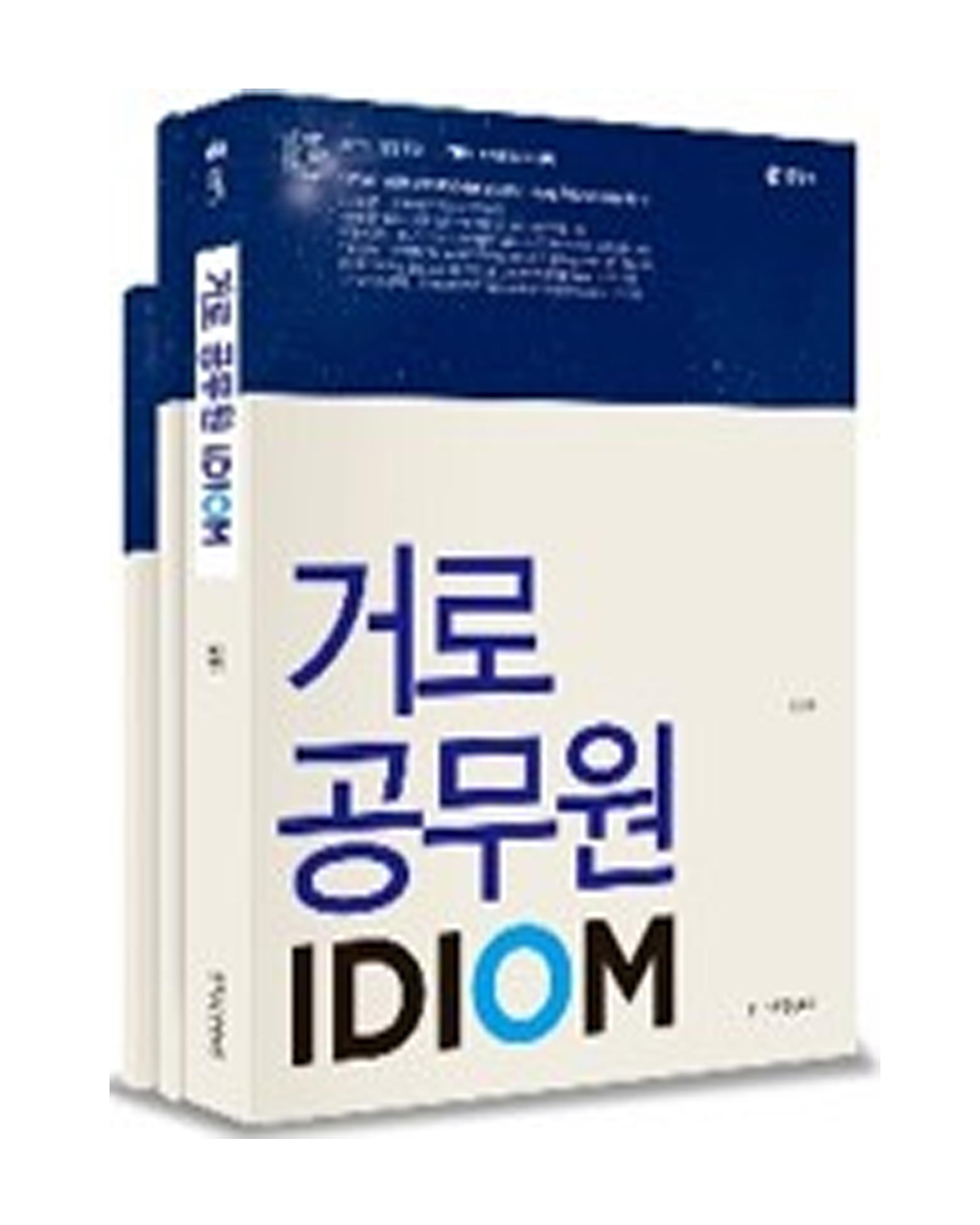 2015 거로 공무원 IDIOM (전3권) SET