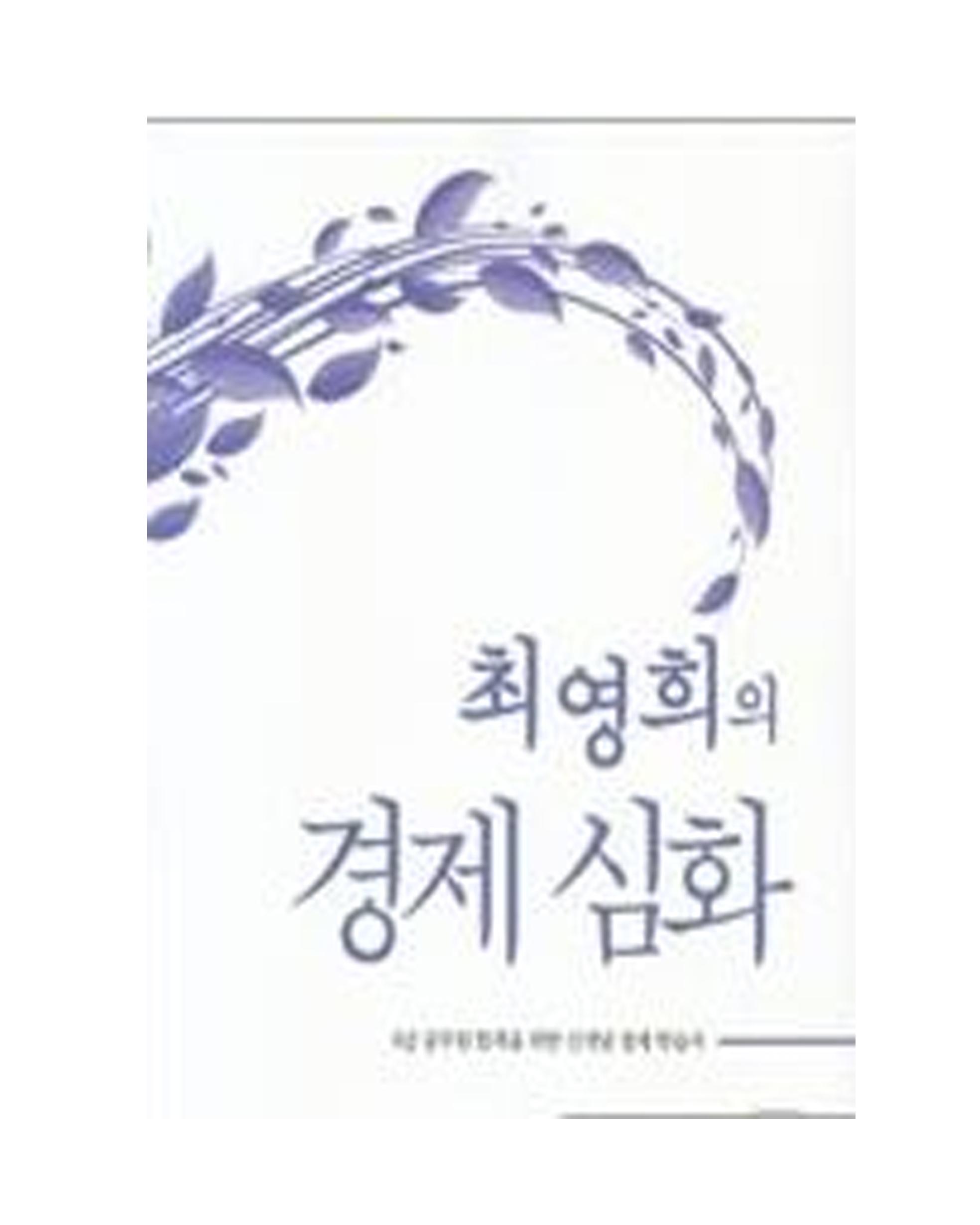 2015 최영희 사회 경제 심화