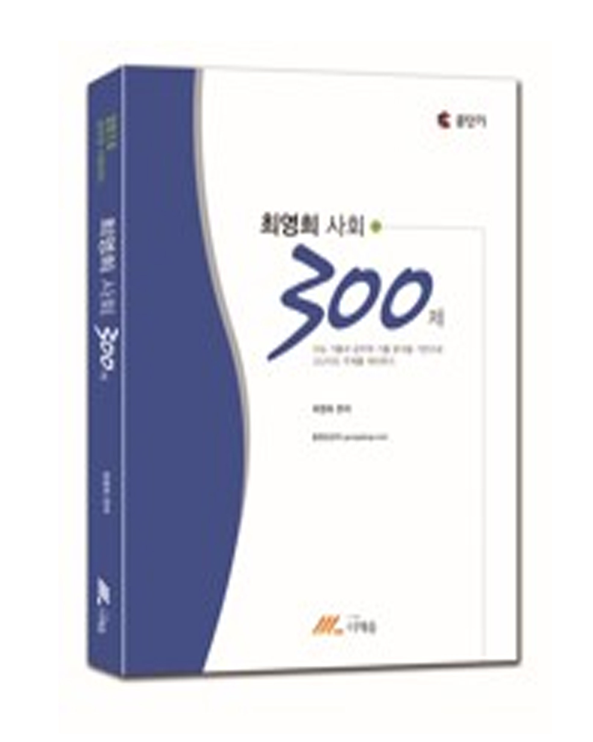 2015 최영희 사회 300제