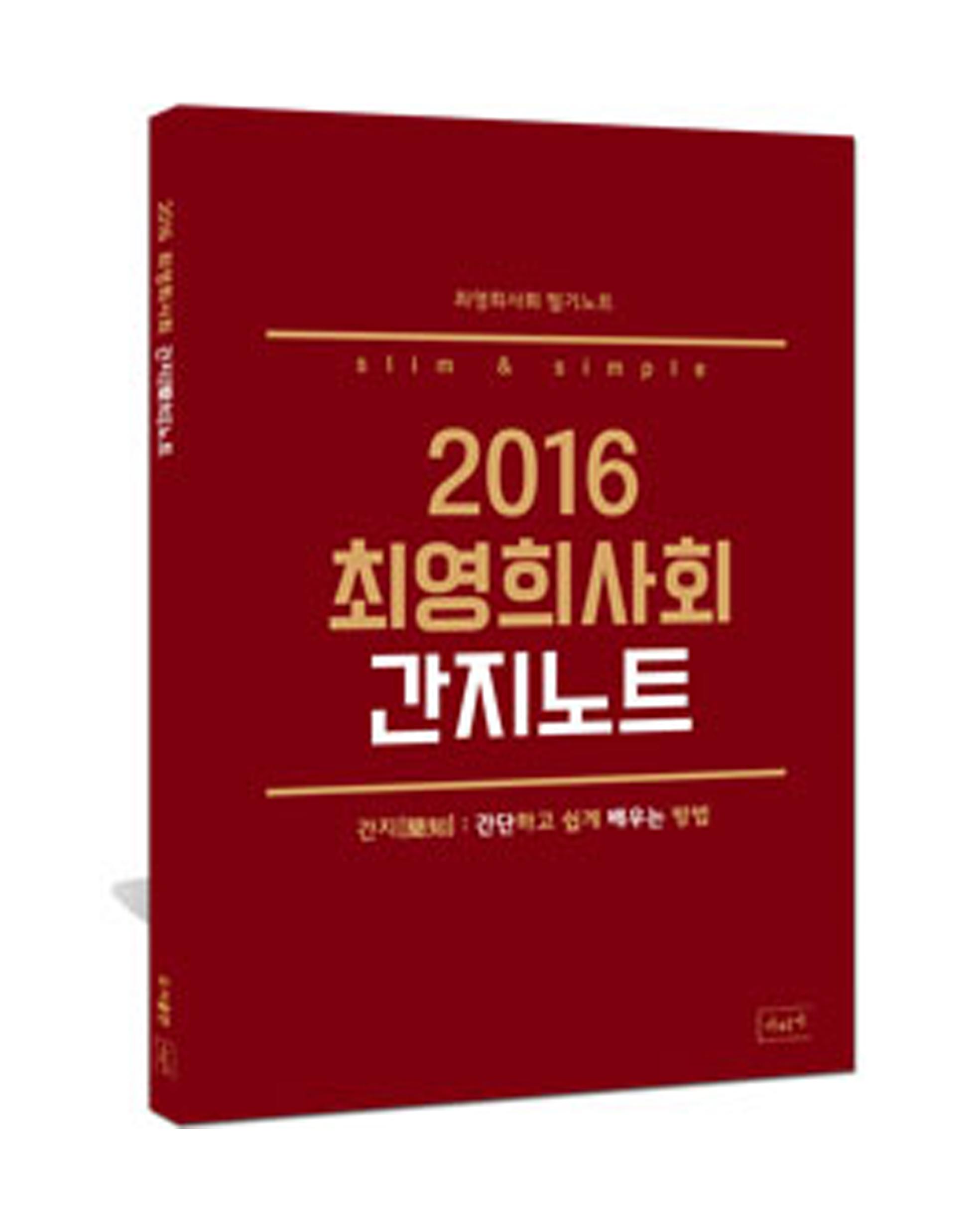 2016 최영희 사회 간지노트
