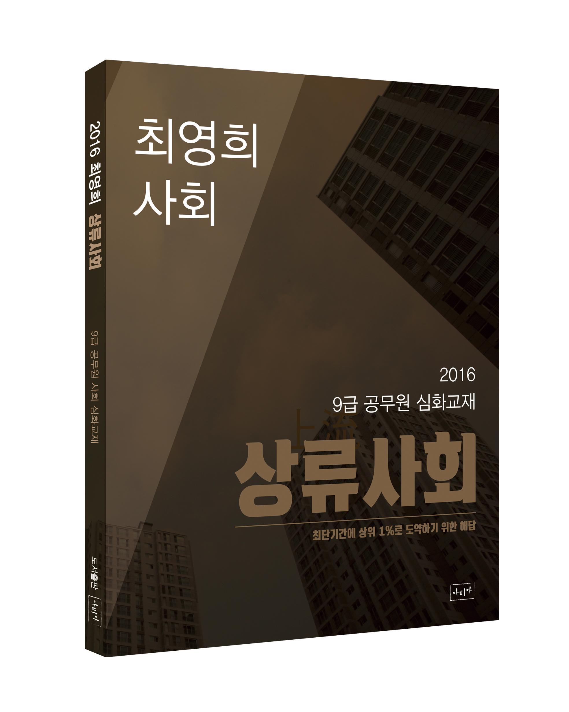 2016 최영희 상류사회