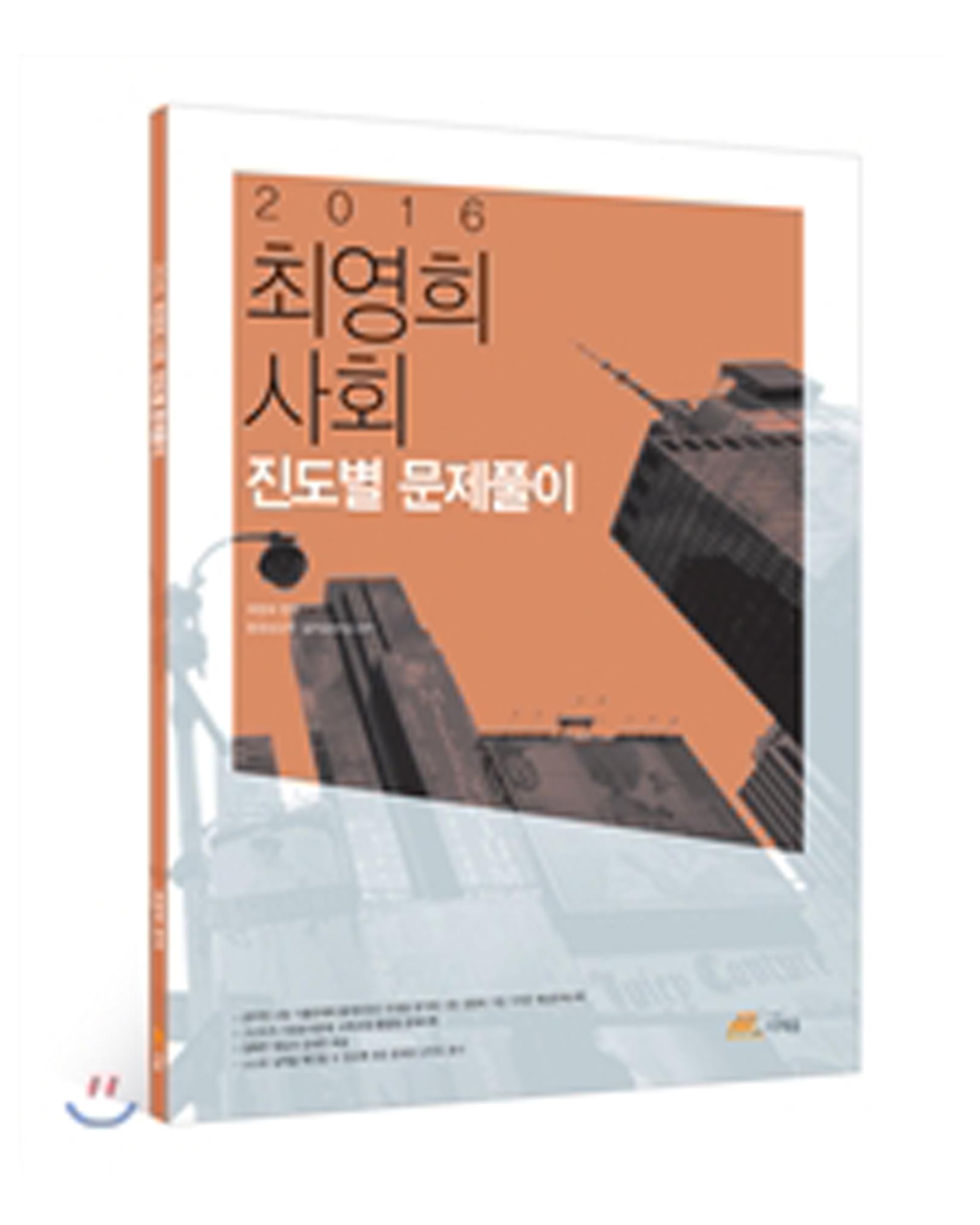 2016 최영희 사회 진도별 문제풀이