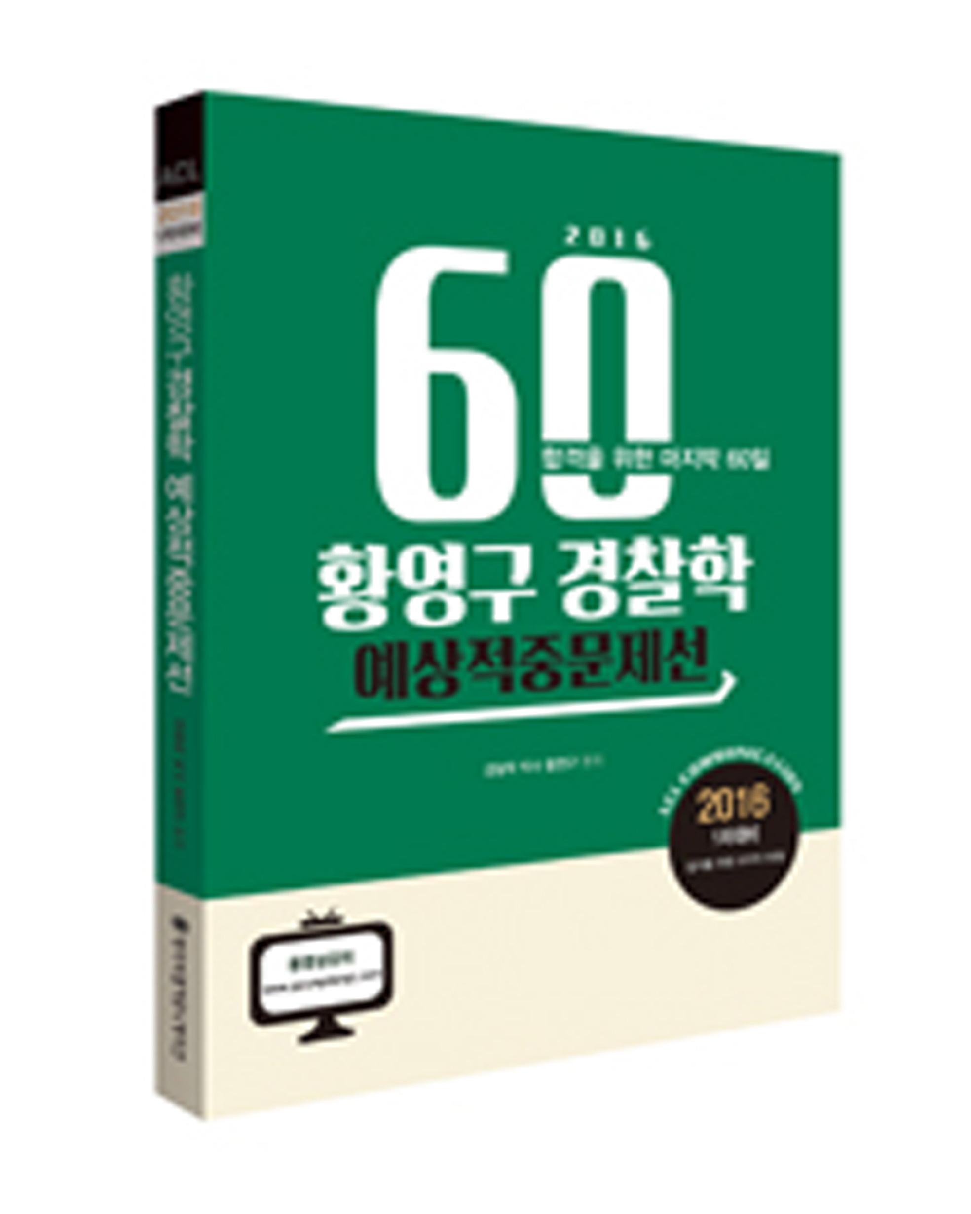 2016 1차 황영구 경찰학 예상적중문제선