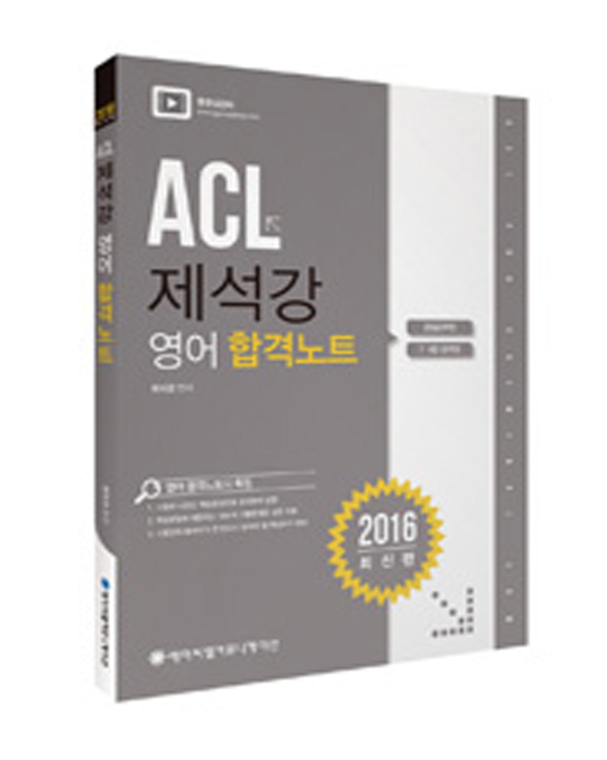 2016 ACL 제석강 영어 합격노트