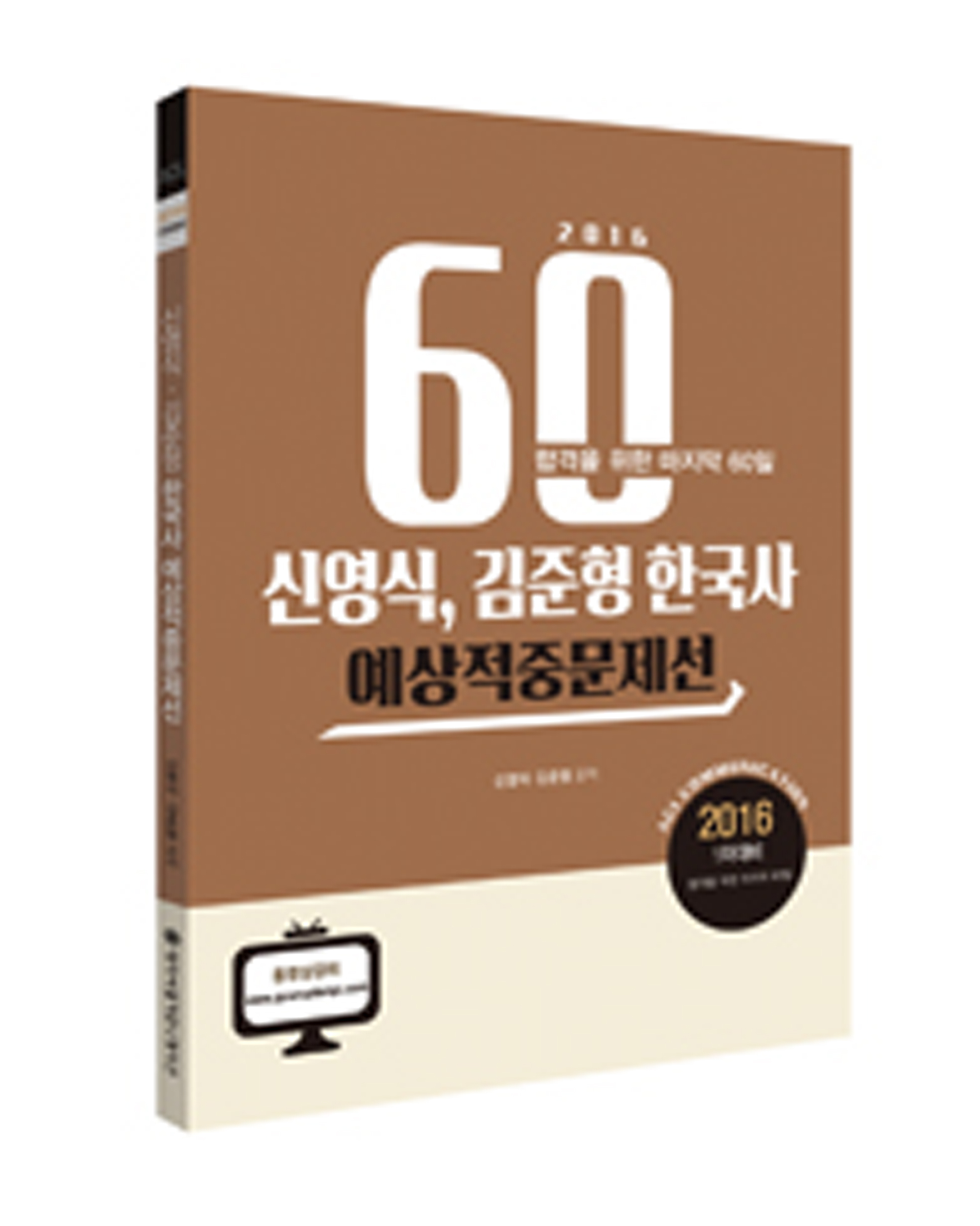 2016 1차 신영식 김준형 한국사 예상적중문제선