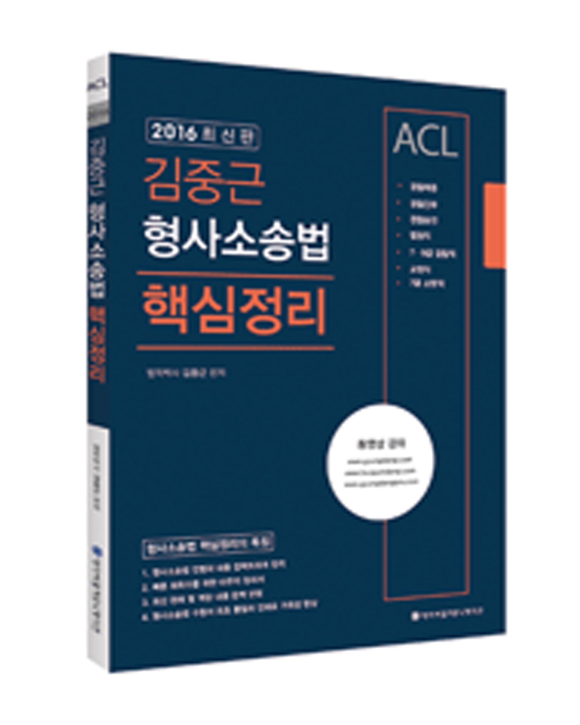 2016 김중근 형사소송법 핵심정리