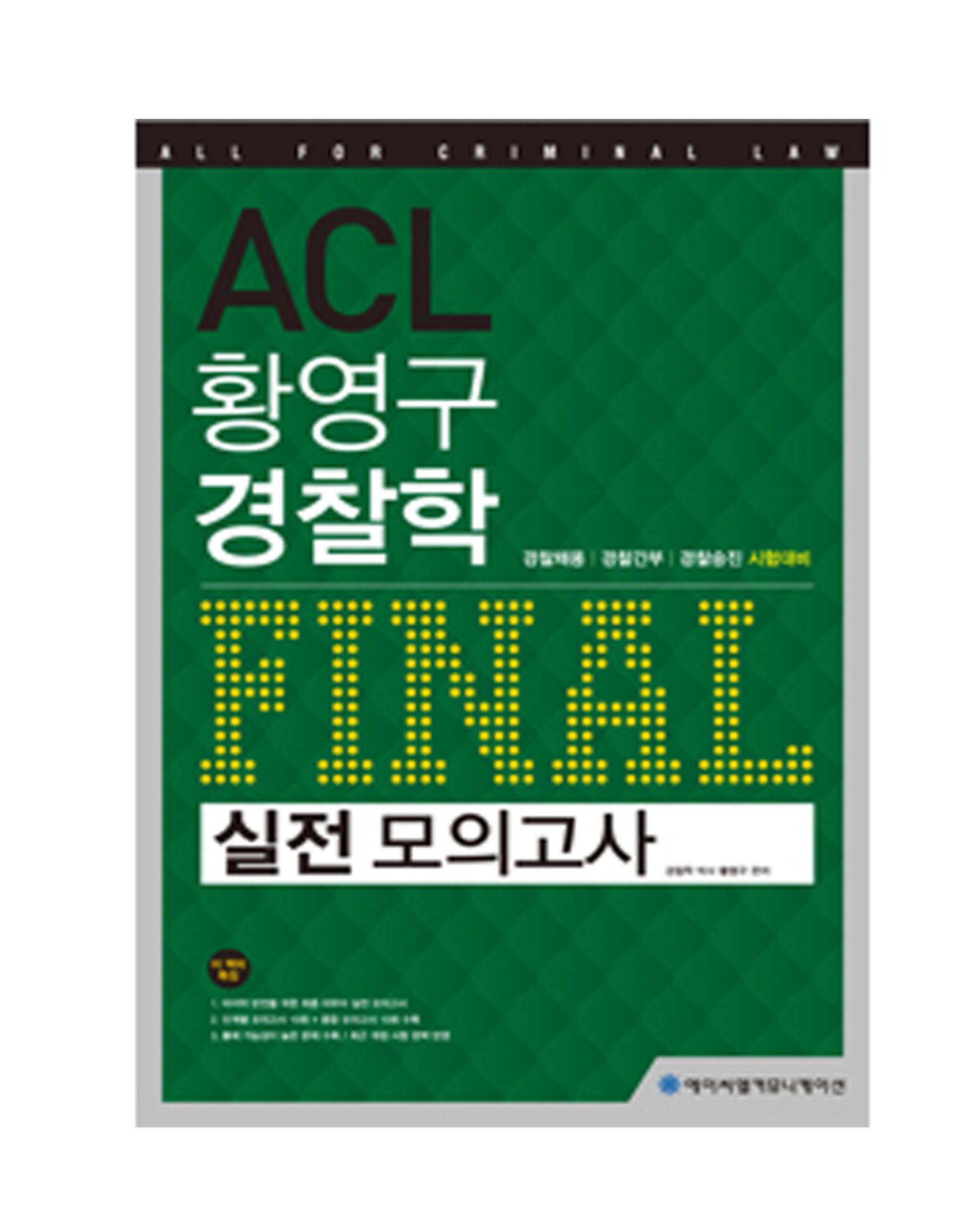 2016 황영구 경찰학 파이널 실전모의고사