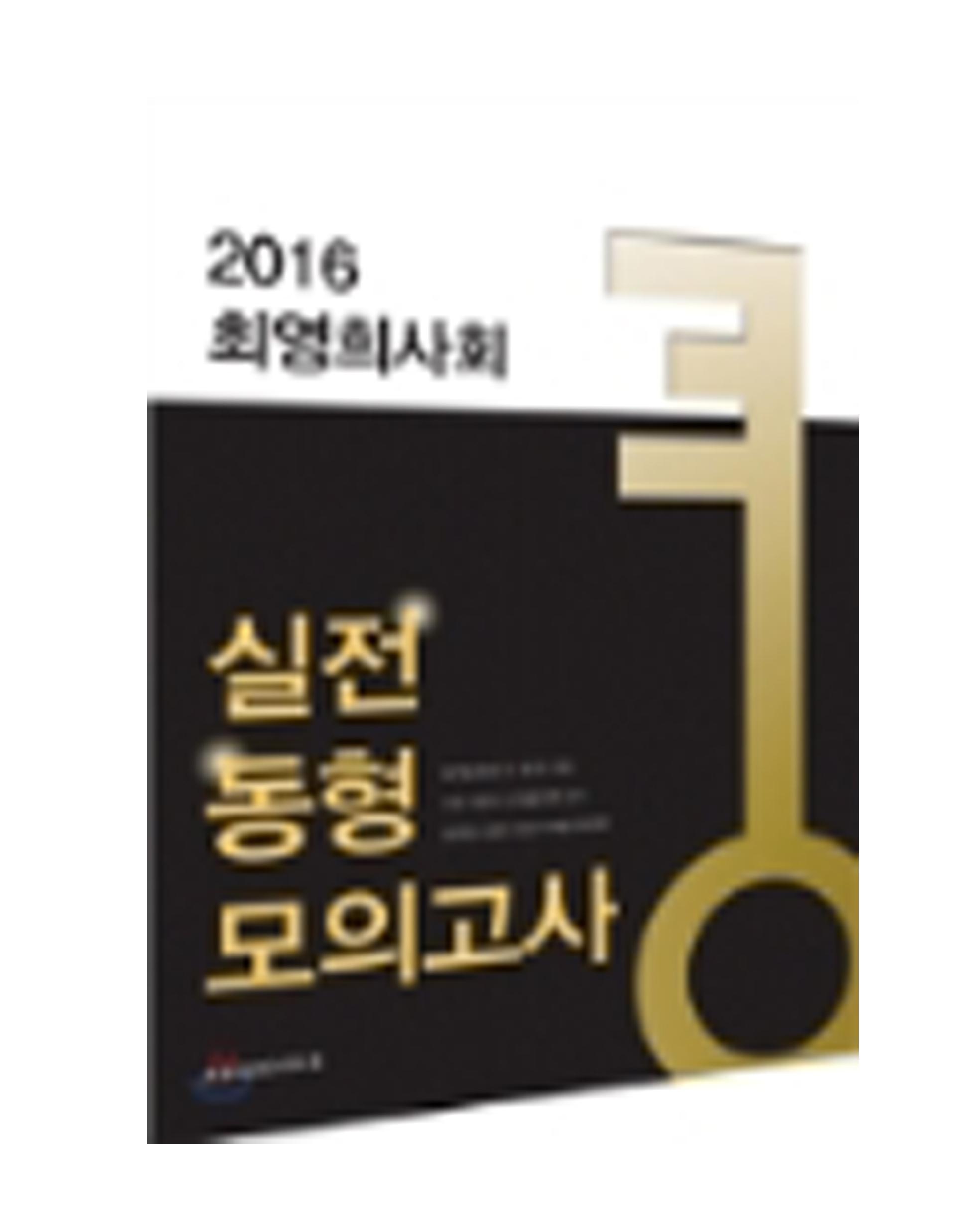 2016 최영희 사회 실전 동형 모의고사
