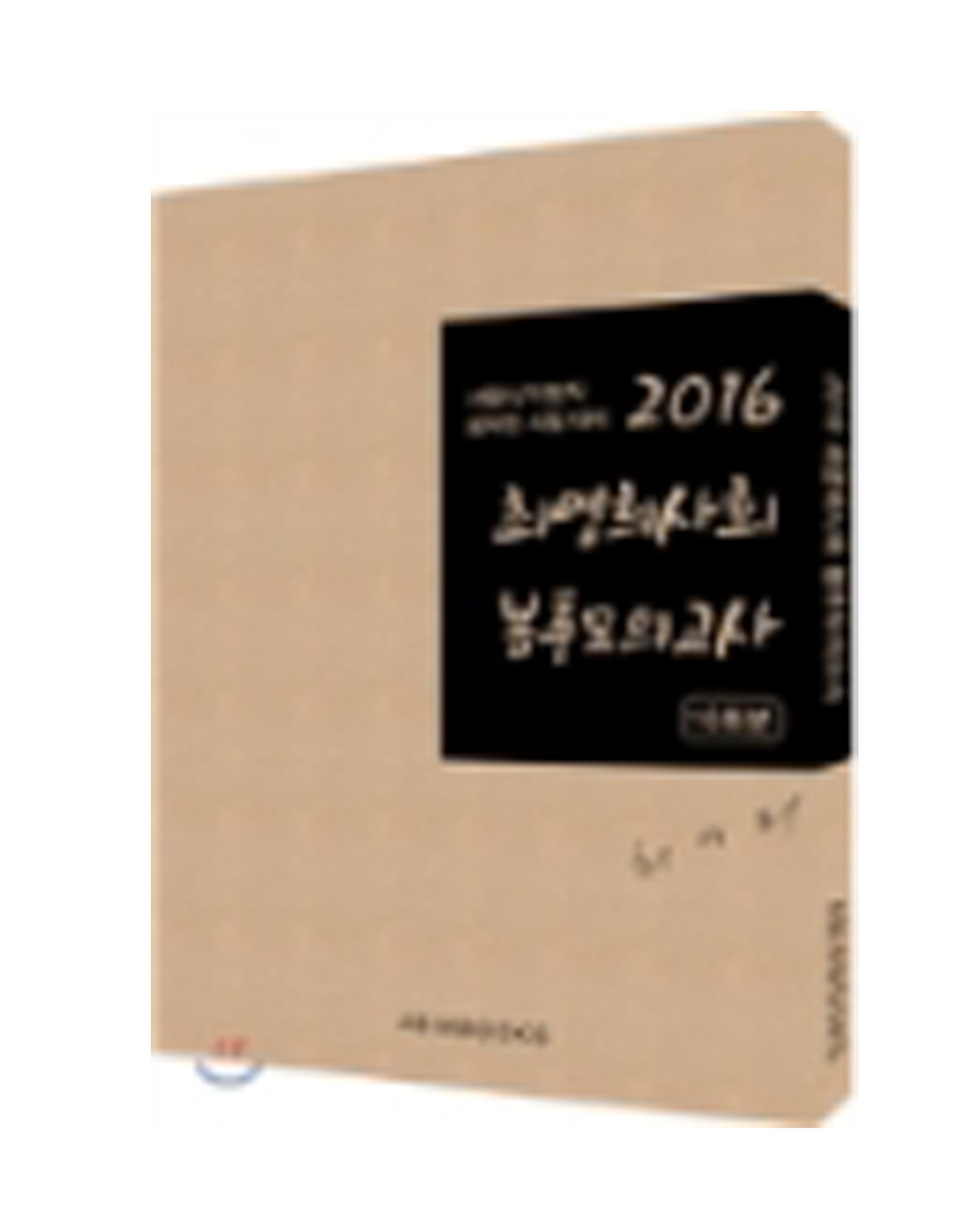 2016 최영희 사회 봉투모의고사